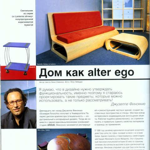Giuseppe Finocchio - Articolo su rivista moscovita Interior 01