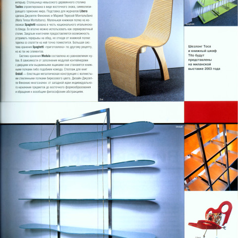 Giuseppe Finocchio - Articolo su rivista moscovita Interior 02